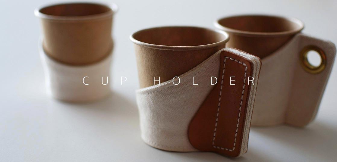 布製のカップホルダーたち